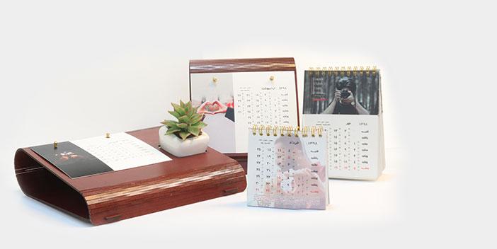 چاپ تقویم اختصاصی